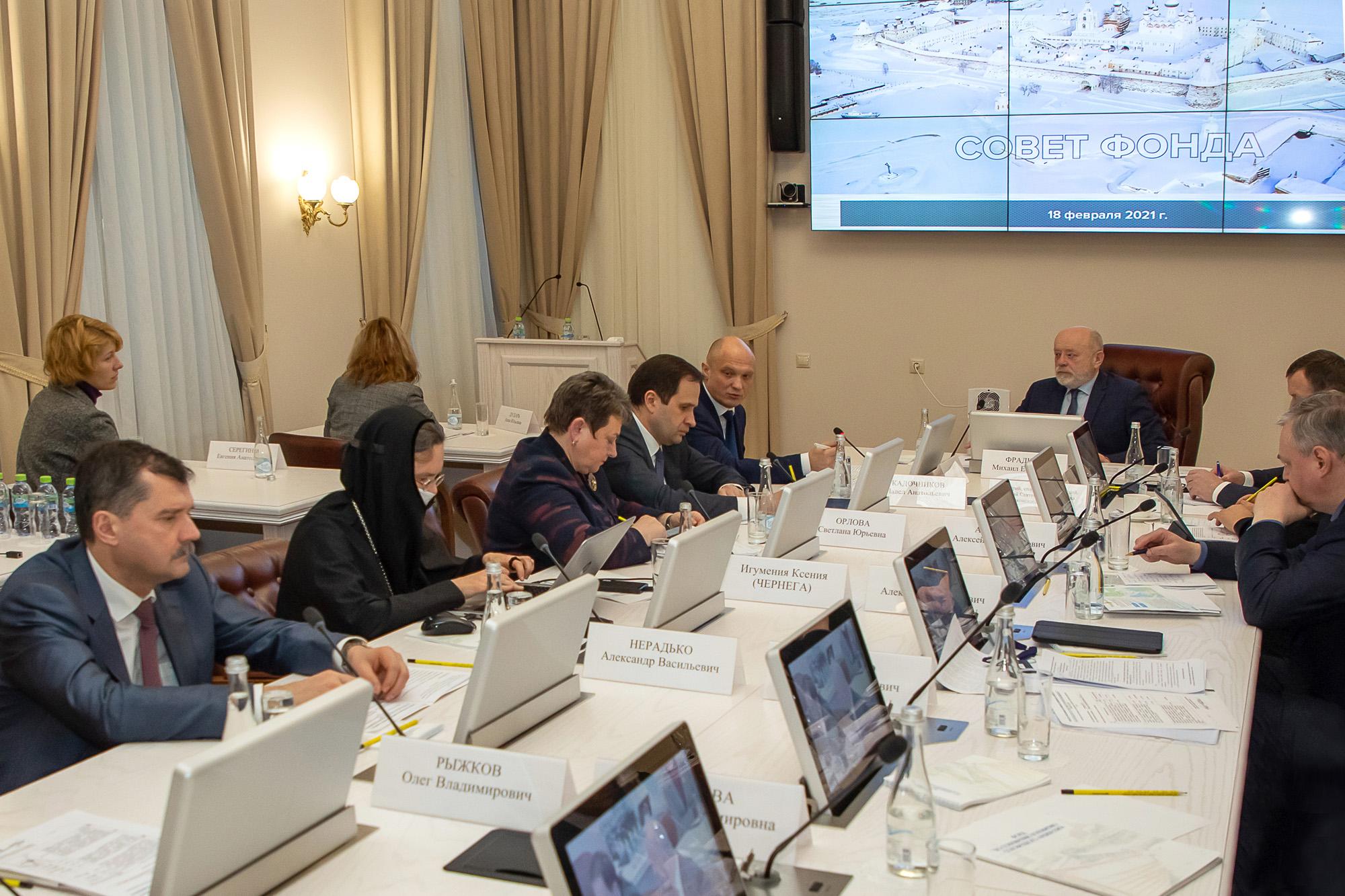 Заседание Совета Фонда